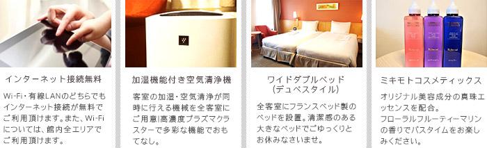 """リッチモンドホテル青森の""""こだわり"""""""