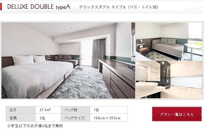 デラックスダブル タイプA(バス・トイレ別)