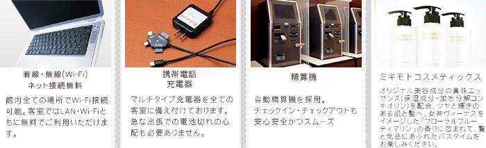 """リッチモンドホテル博多駅前の""""こだわり"""""""
