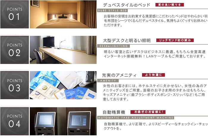 当ホテル4つのポイント