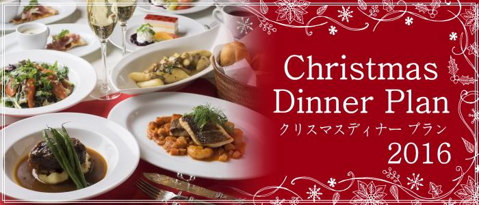 クリスマスディナープラン
