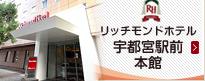 リッチモンドホテル宇都宮駅前本館