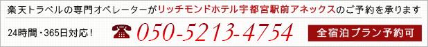 楽天トラベル国内宿泊予約センター:050-2017-8989