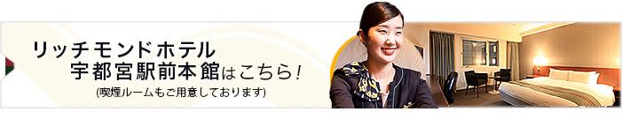 リッチモンドホテル宇都宮駅前本館はこちら!