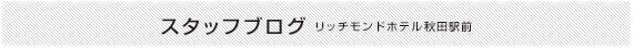 リッチモンドホテル秋田駅前 スタッフブログ