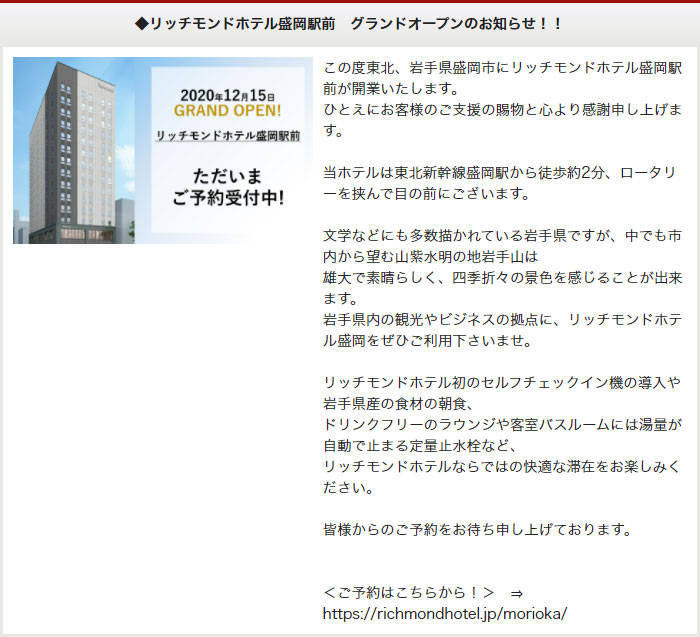 リッチモンドホテル盛岡駅前 グランドオープンのお知らせ