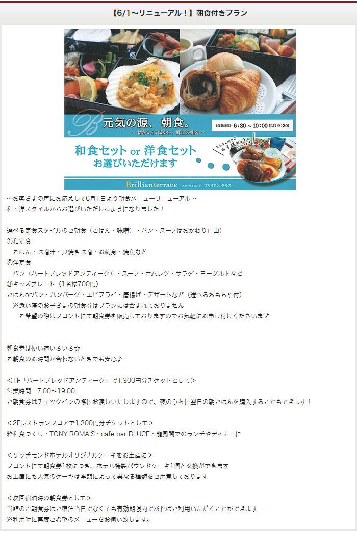 【6/1〜リニューアル!】朝食付きプラン