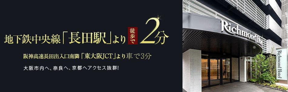長田駅徒歩2分