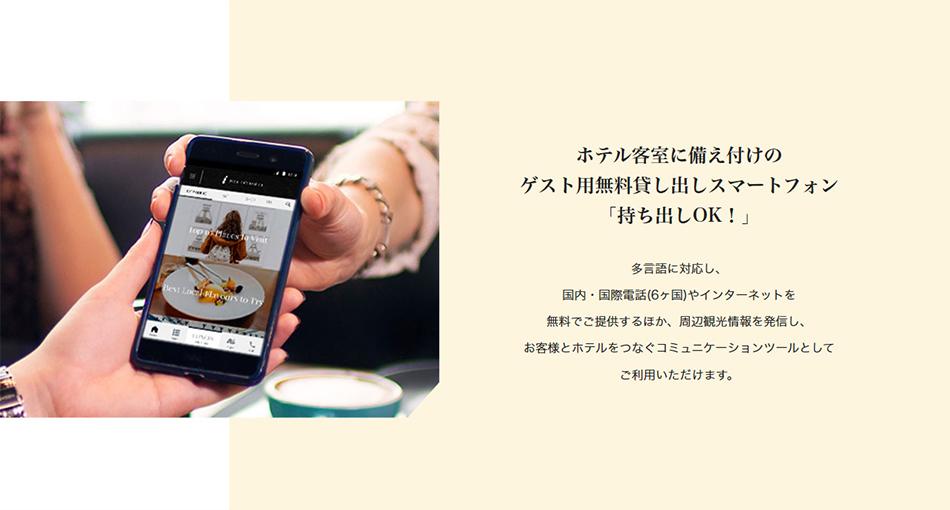 ホテル客室に備え付けのゲスト用無料貸し出しスマートフォン「持ち出しOK!!」