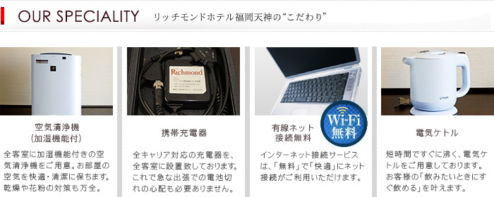 リッチモンドホテル福岡天神のこだわり