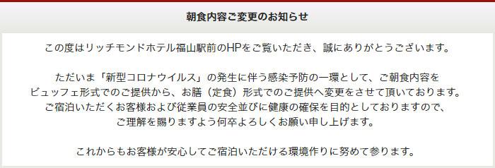 福山夏祭りによる交通規制のお知らせ