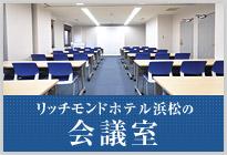 リッチモンドホテル浜松の会議室