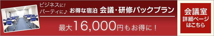リッチモンドホテル浜松 お得な宿泊 会議・研修パックプラン