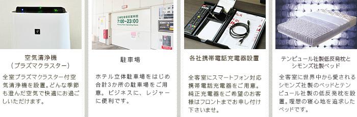 """リッチモンドホテル浜松の""""こだわり"""""""
