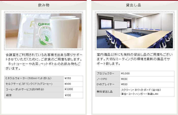 サービス/お貸出し品イメージ