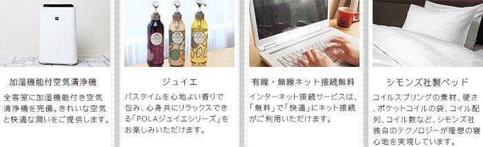 """リッチモンドホテル姫路の""""こだわり"""""""
