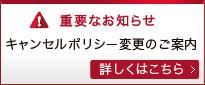 【重要なお知らせ】キャンセルポリシー変更のご案内