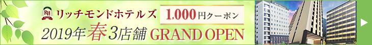 2019年春3店舗OPEN記念1,000円クーポン配布中