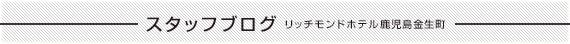 スタッフブログ リッチモンドホテル鹿児島金生町