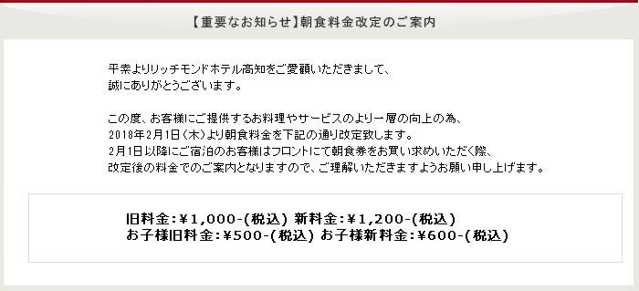 """リッチモンドホテル高知からの""""おしらせ"""""""