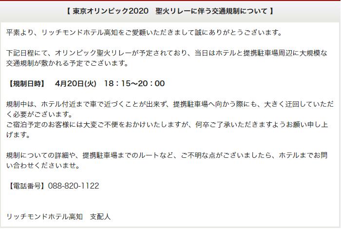 東京オリンピック2020 聖火リレーに伴う交通規制について