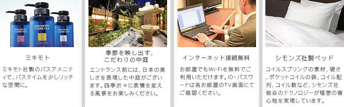 """リッチモンドホテルプレミア京都駅前の""""こだわり"""""""
