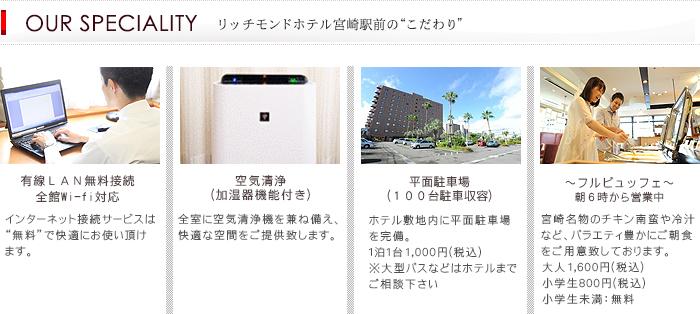 リッチモンドホテル宮崎駅前のこだわり