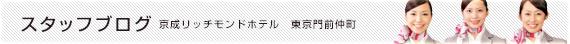 京成リッチモンドホテル東京門前仲町
