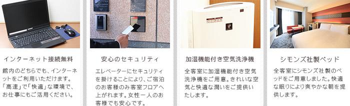 """京成リッチモンドホテル東京門前仲町の""""こだわり"""""""