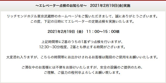 エレベーター点検のお知らせ 2021年2月19日(金)実施