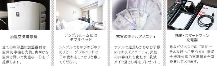 """リッチモンドホテル長崎思案橋の""""こだわり"""""""