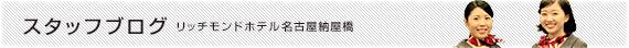 スタッフブログ リッチモンドホテル名古屋納屋橋