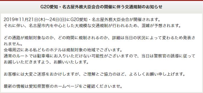G20愛知・名古屋外務大臣会合の開催に伴う交通規制のお知らせ