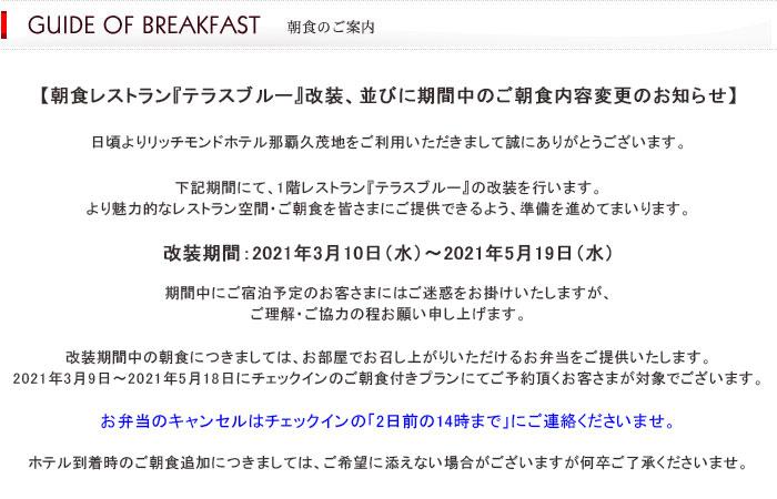 朝食レストラン移設に伴う改装工事のお知らせ