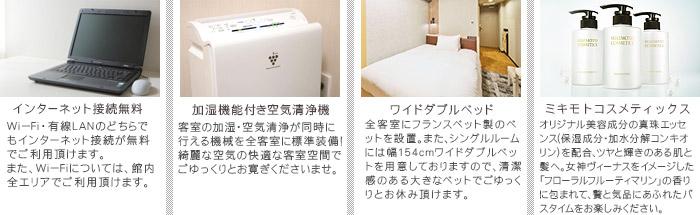 """リッチモンドホテル成田の""""こだわり"""""""
