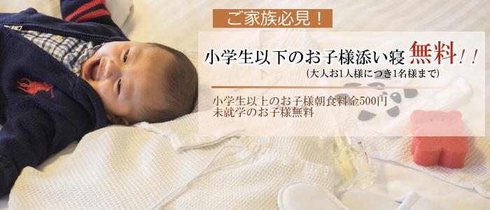 小学生以下のお子様添い寝無料!!
