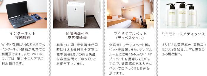 """リッチモンドホテル帯広駅前の""""こだわり"""""""
