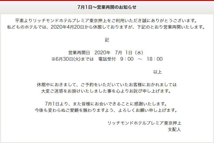 7月1日〜営業再開のお知らせ