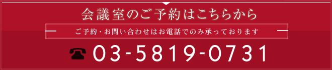 会議室のご予約はこちらから  03-5819-0731 ご予約・お問い合わせはお電話でのみ承っております