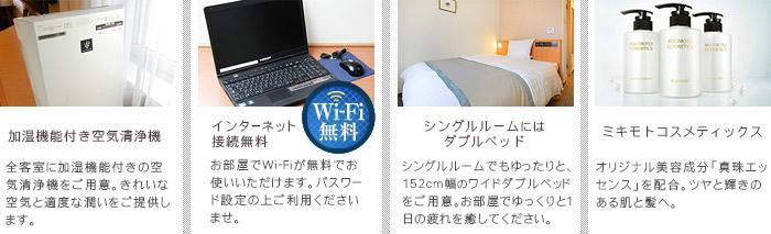 """リッチモンドホテル札幌駅前の""""こだわり"""""""