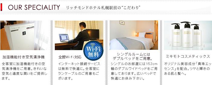 リッチモンドホテル札幌駅前のこだわり
