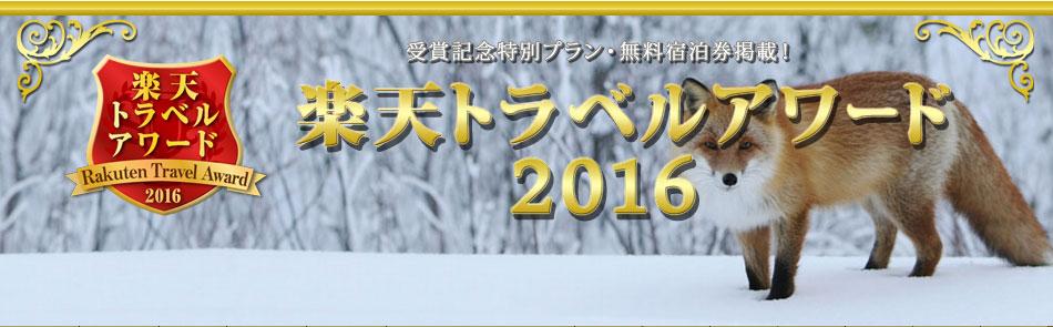 楽天トラベルアワード2016受賞