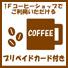 1階コーヒーショップでご利用いただけるプリペイドカード付きプラン