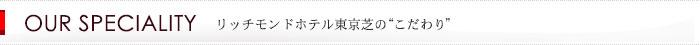 リッチモンドホテル東京芝のこだわり