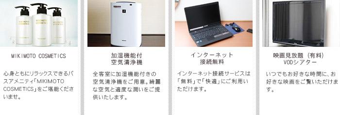 """リッチモンドホテル天神西通の""""こだわり"""""""