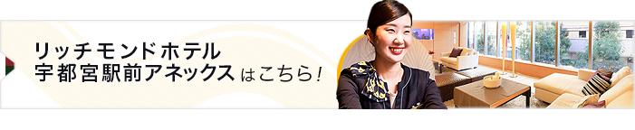 リッチモンドホテル宇都宮駅前アネックスはこちら!