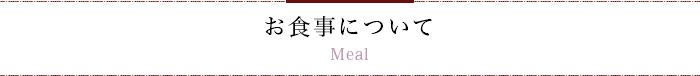 お食事について
