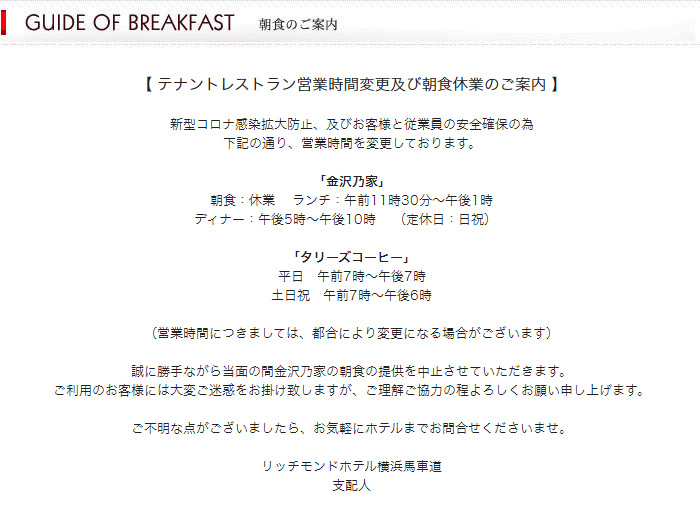 朝食休業のお知らせ
