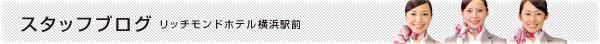 リッチモンドホテル横浜駅前 スタッフブログ